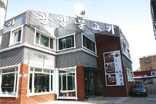 Gwangyang Bulgogi (광양불고기)