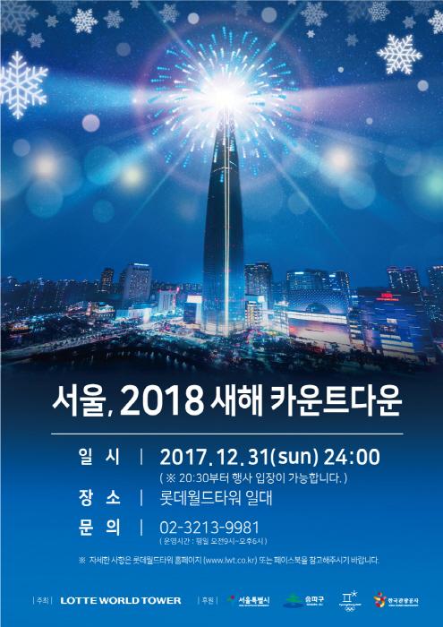서울, 2018 새해 카운트다운