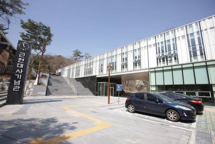 근현대사기념관