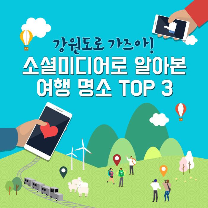 강원도로 가즈아! 소셜미디어로 알아본 여행 명소 TOP 3