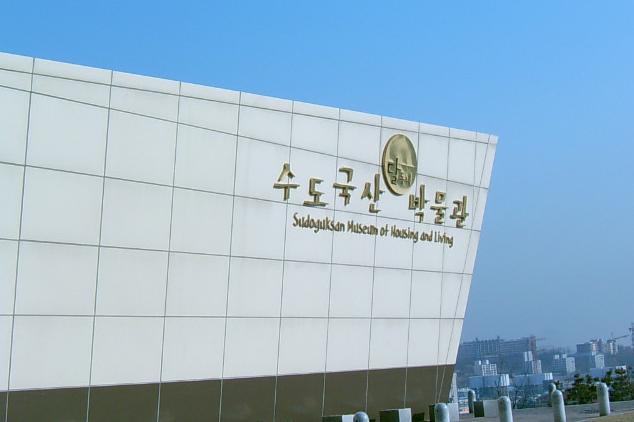 송현배수지 제수변실과 수도국산 달동네박물관