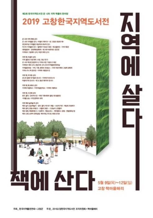고창 한국지역도서전 2019