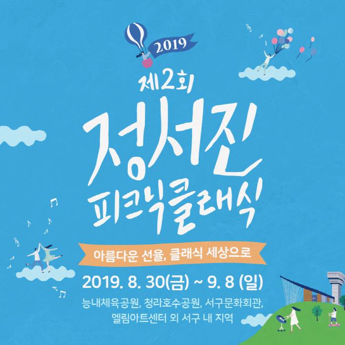 정서진피크닉클래식 2019