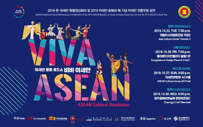 아세안 문화 로드쇼 - 비바아세안 2019