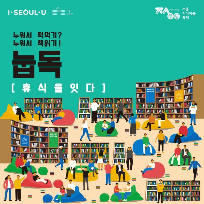 서울지식이음축제 2019