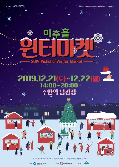 미추홀 윈터마켓 (Winter Market) 2019