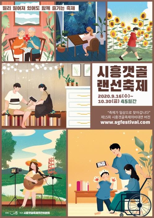 [문화관광축제] 시흥갯골축제 2020