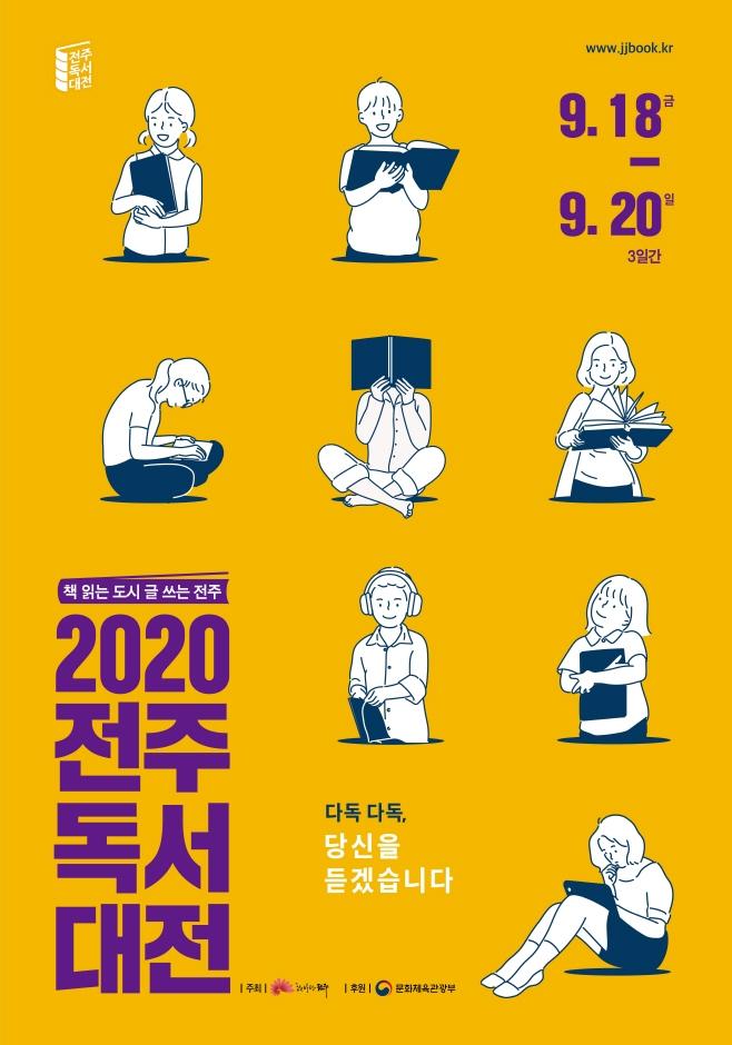 전주독서대전 2020