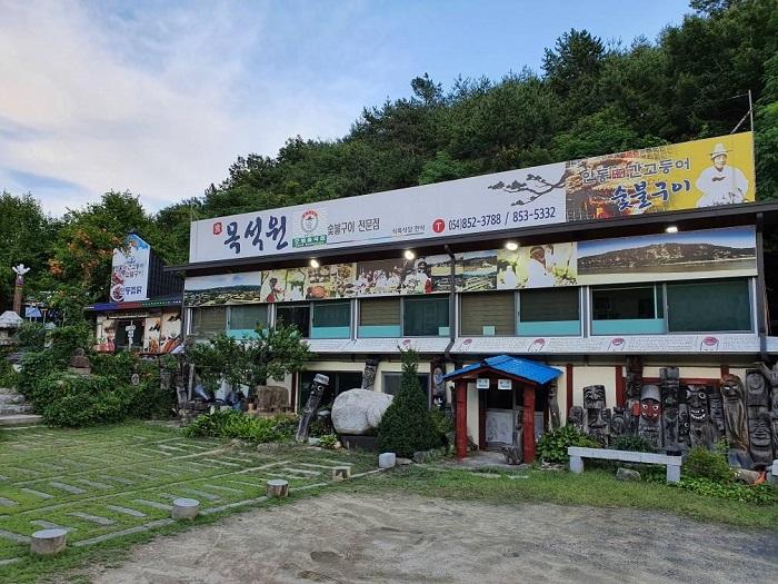 モクソクウォン( 목석원 )