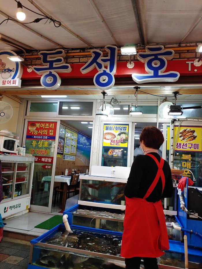 Dongseongho (동성호)