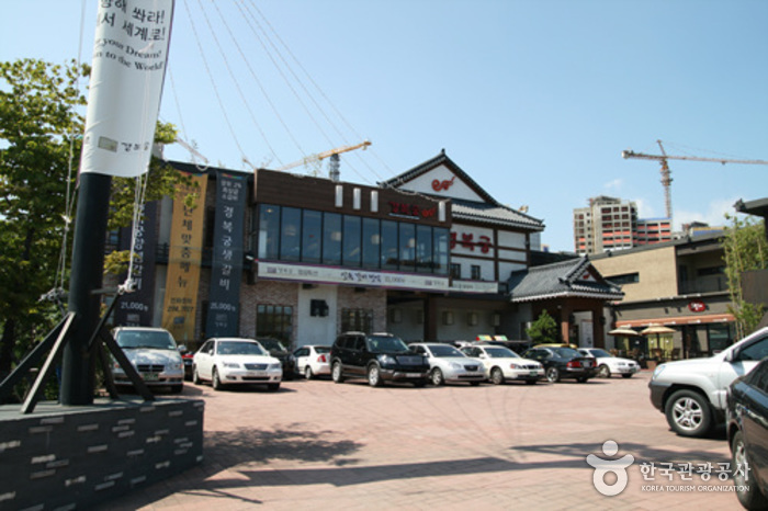Closed: Gyeongbokgung - Ulsan Branch (경복궁-울산점)