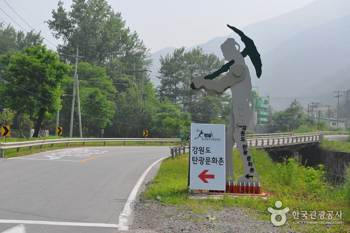 강원도 탄광문화촌