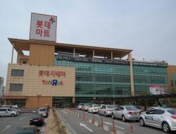 Lotte Mart - Ansan Branch (롯데마트 안산점)