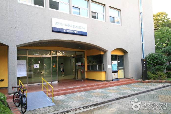 경성대학교 문화홍보처 박물관