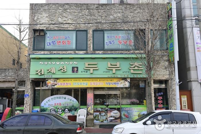 김재성두부촌