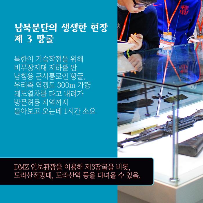 남북분단의 생생한 현장 제3 땅굴