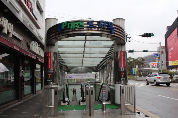 대현프리몰 청주점