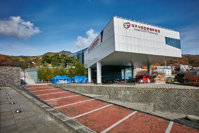 大邱市民安全テーマパーク(대구시민안전테마파크)