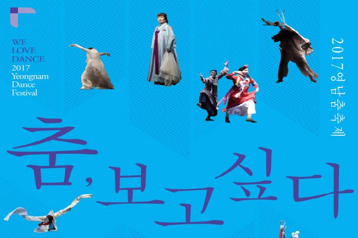 영남춤축제 '춤, 보고싶다' 2017