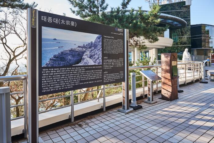 Taejongdae Resort Park (태종대유원지(부산))