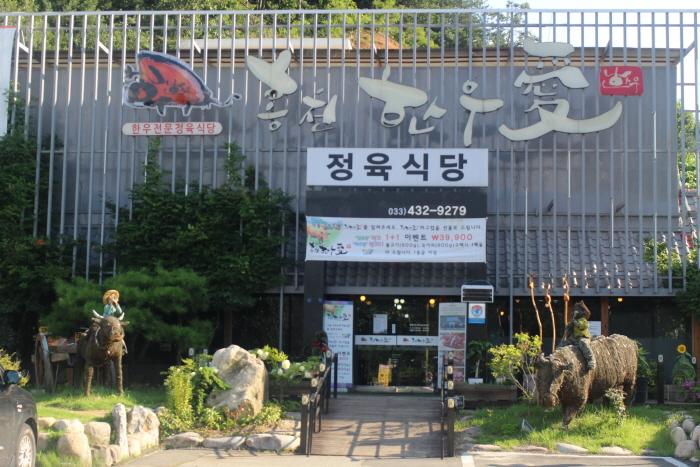주식회사 홍천한우애 사진5