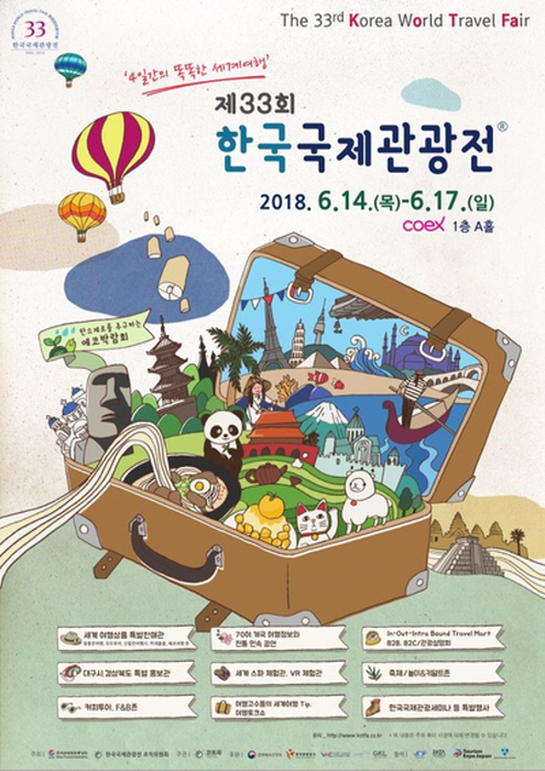 Korea World Travel Fair (한국국제관광전)