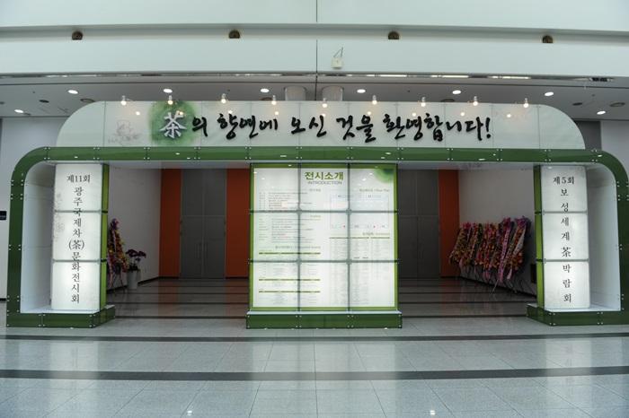 광주국제차문화전시회 2018
