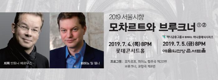 서울시향 모차르트와 브루크너 ①, ② 2019
