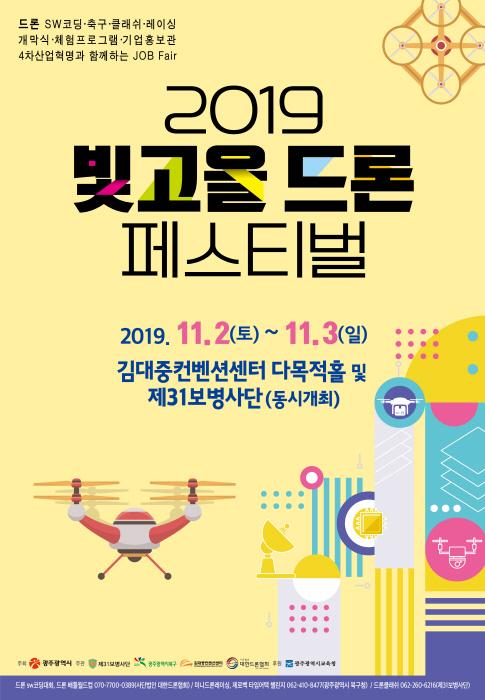 빛고을 드론 페스티벌 2019