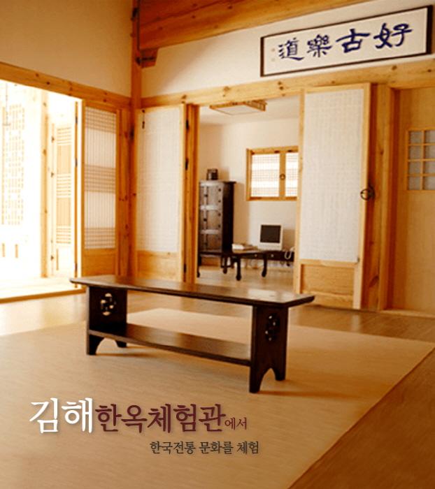 金海韩屋体验馆[韩国旅游品质认证](김해한옥체험관[한국관광품질인증/Korea Quality])