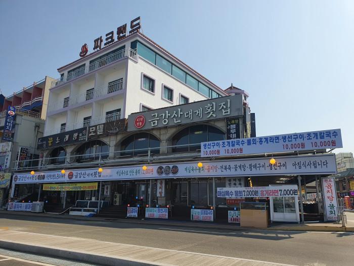 Geumgangsan Daegehoetjip (금강산대게횟집)