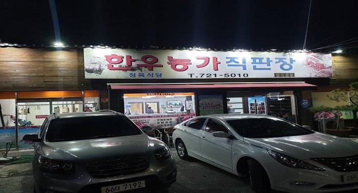 韓牛農家直売所( 한우농가직판장 )