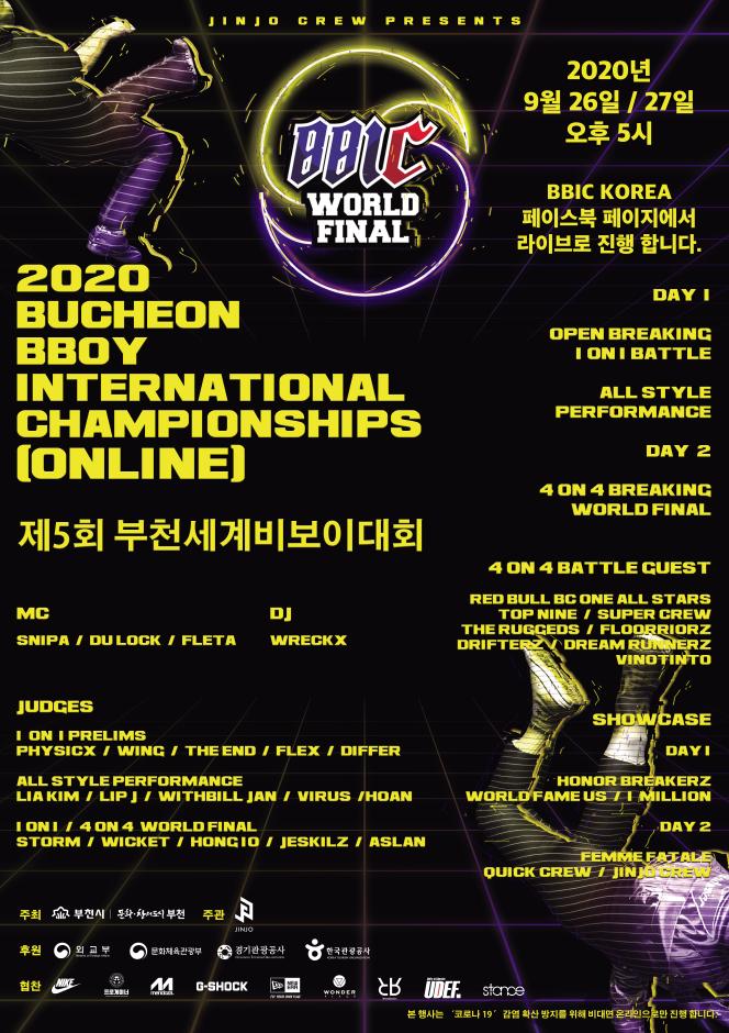 부천세계비보이대회 (Bucheon Bboy International Championship) 2020