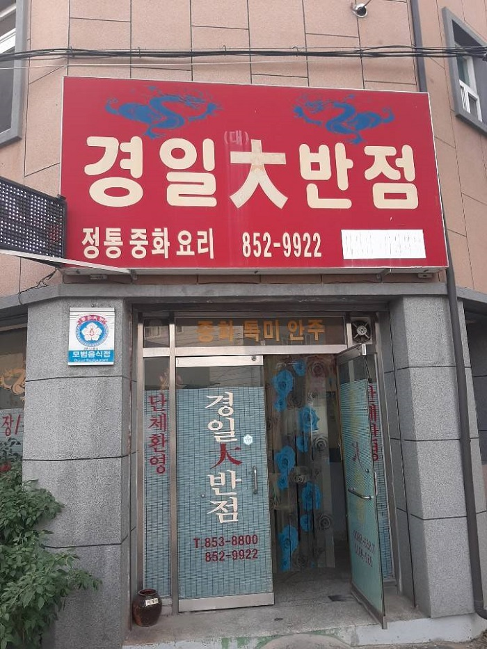 Gyeongildae Banjeom( 경일대반점 )