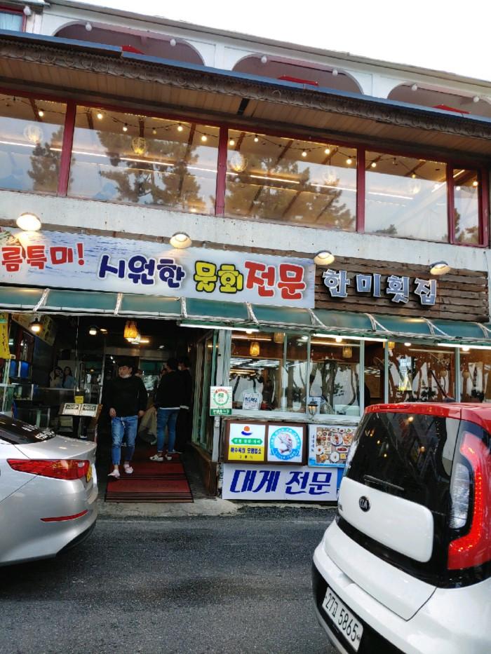 鏡浦ハンミ刺身専門店( 경포한미횟집 )
