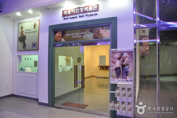 닥종이인형박물관