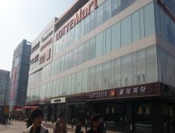 Lotte Mart - Cheongju Branch (롯데마트 청주점)