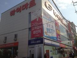 Lotte Hi-mart - Boksan Branch (롯데 하이마트 (복산점))