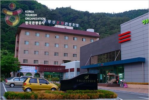 Juwangsan Spa Touris...
