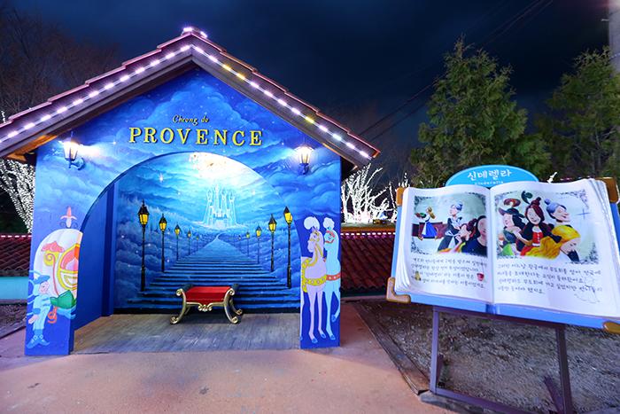 청도프로방스 별빛동화마을 빛축제 2017 사진5
