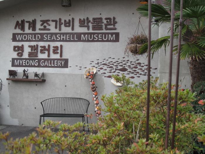세계조가비박물관