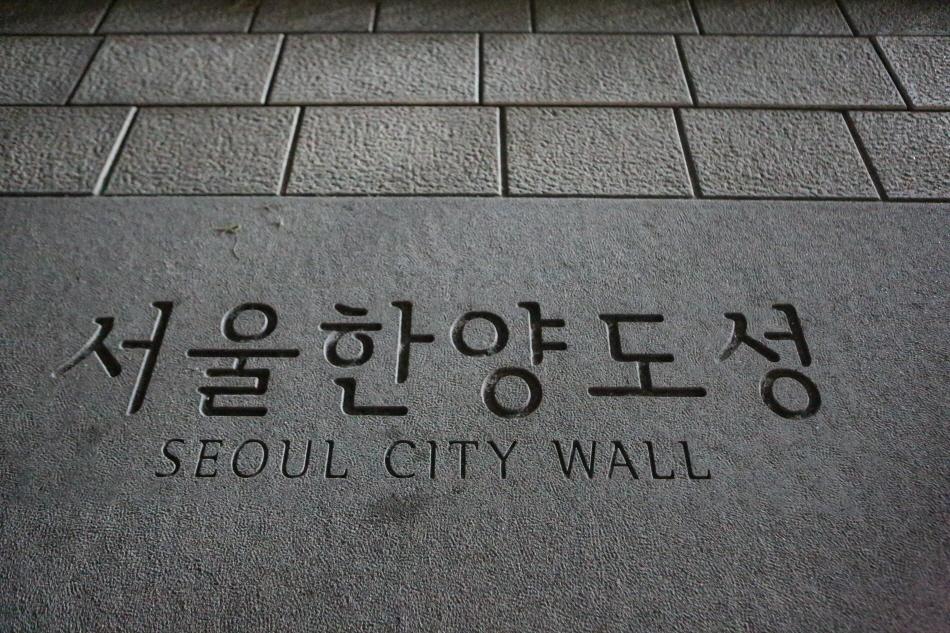 서울의 주위를 둘러싸고있는 도성의 성벽
