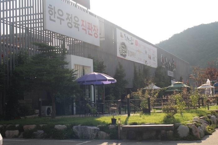 주식회사 홍천한우애 사진4