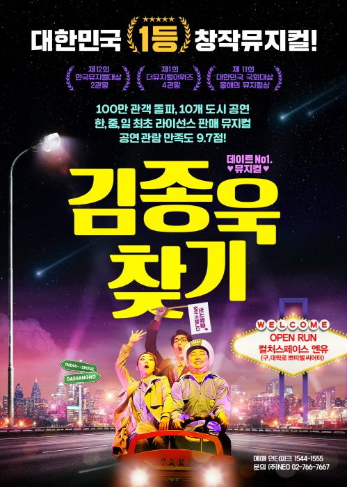 뮤지컬 김종욱찾기