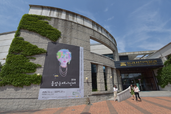 Donggang International Photo Festival (동강국제사진제)