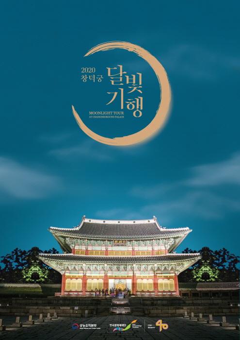 Paseo bajo la Luz de la Luna en el Palacio Changdeokgung (창덕궁 달빛기행)