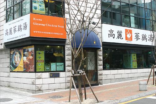 Korea Samgyetang (고려...
