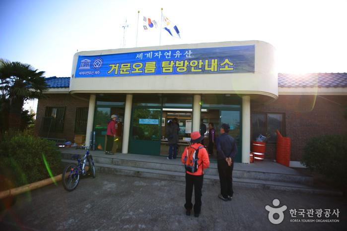 拒文岳[世界自然遗产]거문오름 [세계자연유산]