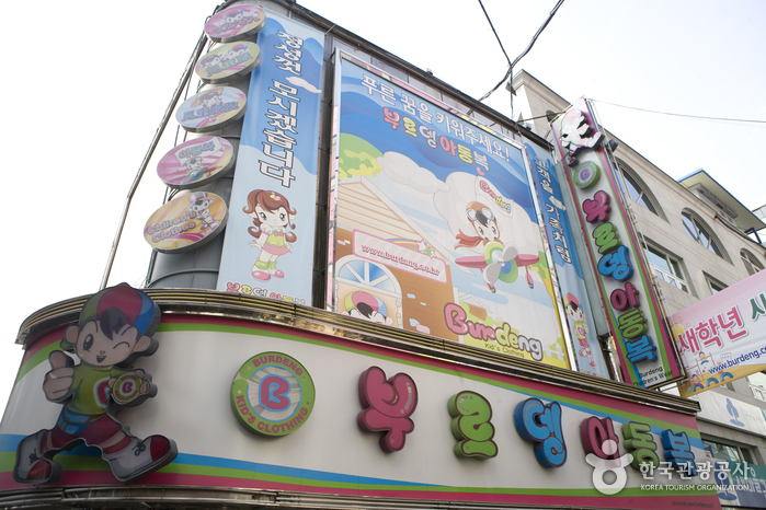 Burdeng Children's Clothing Shopping Center (부르뎅 아동복)