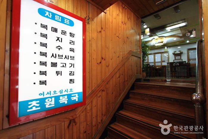 Chowon Bokguk - Haeundae Branch (초원복국(해운대점))
